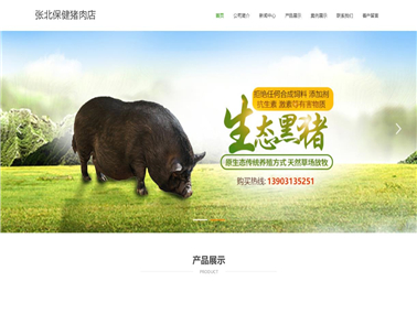 张北保健猪肉店