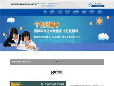 长春市西子华苑教育培训学校有限公司
